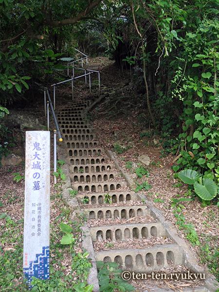 鬼大城の墓へ続く階段(知花グスク/沖縄市知花)